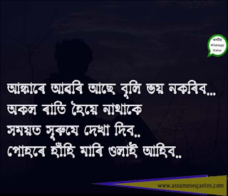 Download Assamese Love Poem Image