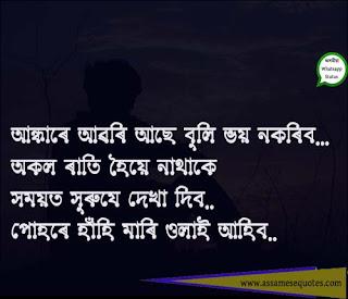 Download Assamese Love Poem Image
