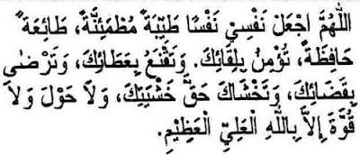doa agar diberi kecerdasan
