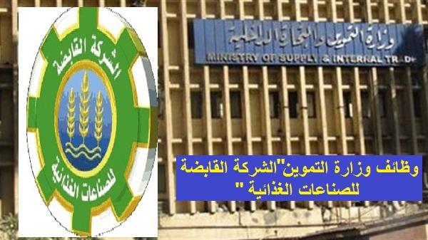 تعلن وزارة التموين عن وظائف بالشركة القابضة للصناعات الغذائية منشور بجريدة الجمهورية