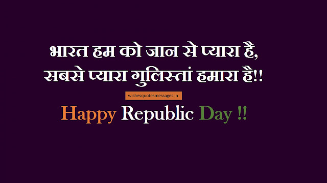 happy-republic-day-2021-images