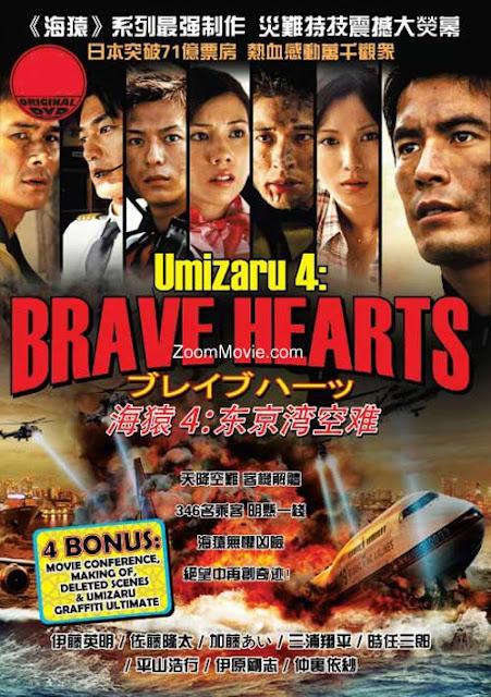 Brave Hearts Umizaru (2012) ταινιες online seires xrysoi greek subs