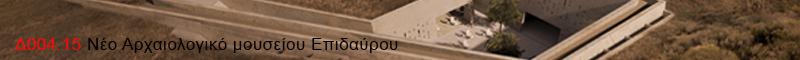 Δ004.15 Νέο Αρχαιολογικό μουσείου Επιδαύρου