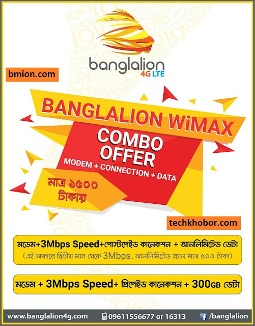 Banglalion-WiMAX-3Mbps-Speed-Unlimited-Internet-Modem-1500Tk-Prepaid-&-Postpaid-New-Connection