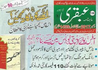 Ubqari December 2017 Ubqari December 2017 = Urdu Magazine for Virtuous Men, Dignified Women, and Intelligent Kids