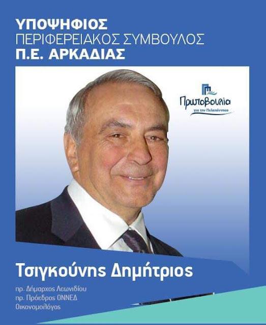 Ο πρώην Δημαρχος Λεωνιδίου Δημήτρης Τσιγκούνης υποψήφιος με τον Παν. Νίκα