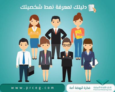 اختبار الشخصية - دليلك لمعرفة نمط شخصيتك - اكتشف شخصيتك الآن!
