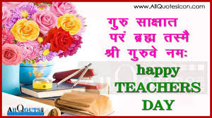 25 best teachers day hd images wallpapers and photo for whatsapp teacher day hindi qoutes images for whatsapp and facebook thecheapjerseys Choice Image