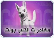 لعبة مغامرات الكلب بولت