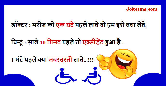 Doctor Patient Funny Jokes in Hindi Fonts