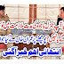 Kaya Ap Qamar Javed Bajwa Ki Mulazmat Me Tosseh Kareen Gye?