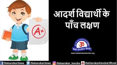 आदर्श विद्यार्थी के दस गुण in hindi adarsh vidyarthi ke gun in hindi