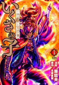 Ikusa no Ko - Oda Saburou Nobunaga Den