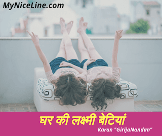 घर की लक्ष्मी बेटियां कहानी | बेटी बचाओ बेटी पढ़ाओ- नारी सशक्तिकरण की दिशा में बेटियों पर कहानी women's empowerment short motivational story in hindi with moral