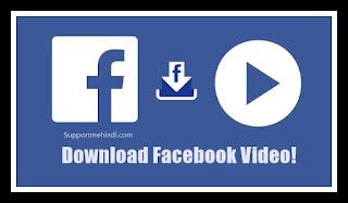 फेसबुक के वीडियो डाउनलोड करें