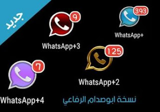 WhatsApp+ v6.00 by Abo2Sadam
