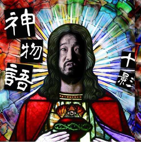 [Album] 十影 – ネ申物語 (2015.06.03/MP3/RAR)