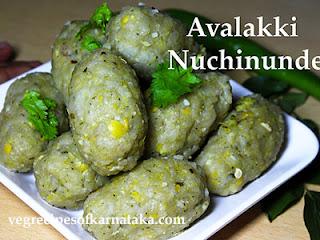 Avalakki nuchinunde recipe in Kannada
