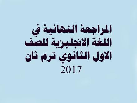 أقوى 37 ورقة مراجعة نهائية اللغة الانجليزية للصف الأول الثانوى ترم ثان 2017