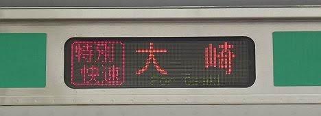 【大崎駅の発着番線付き時刻表[が公開】湘南新宿ライン 特別快速 大崎行き(2018年 渋谷駅高架化工事に伴う運行)