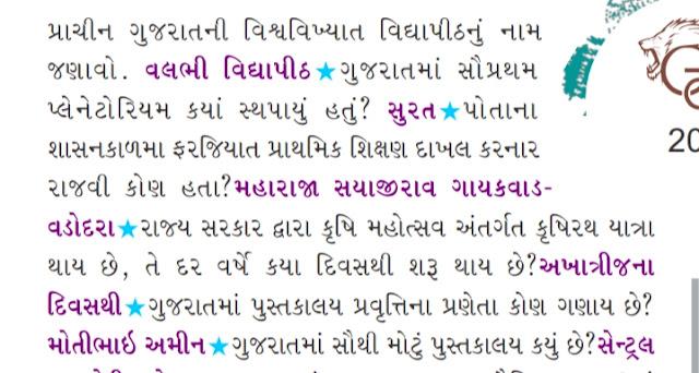 General Knowledge Gujarati Pdf 2018 1