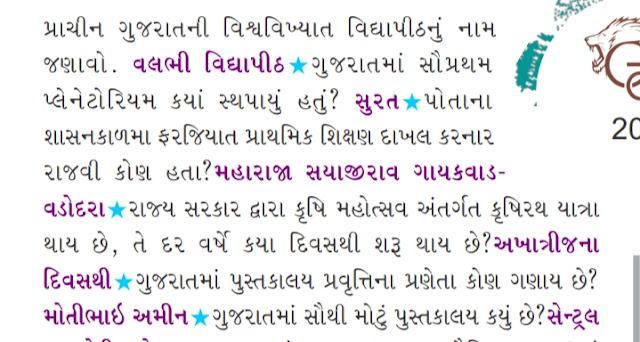 Indian Evidence Act 1872 Pdf Gujarati