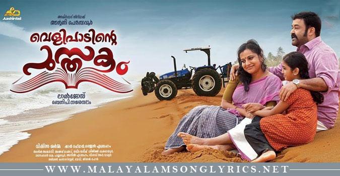 malayalam movie free download Naam