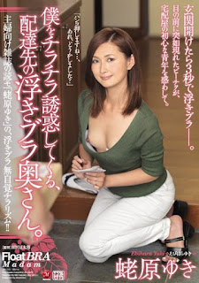 JUY-012 I A Come To Flickering Temptation, Delivery Destination Of The Float Bra Wife. Yuki Ebihara