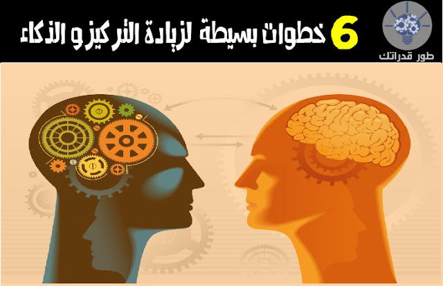 خطوات بسيطة  لزيادة التركيز و الذكاء