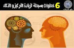 6 خطوات بسيطة  لزيادة التركيز و الذكاء