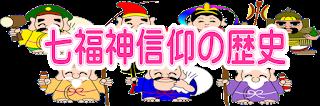 七福神信仰の歴史