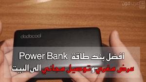 حصريا: شراء أفضل بنك طاقة Power Bank بسعر مغري
