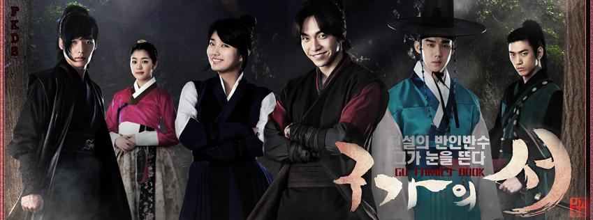 2013年韓劇 九家之書線上看