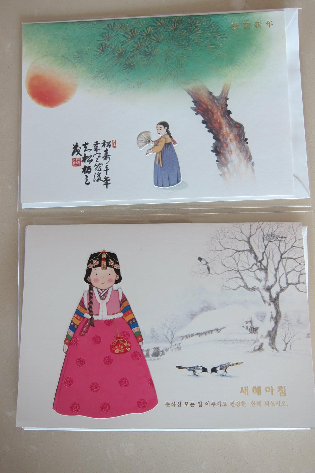 Parade Of Korean Christmas Cards Koreabridge