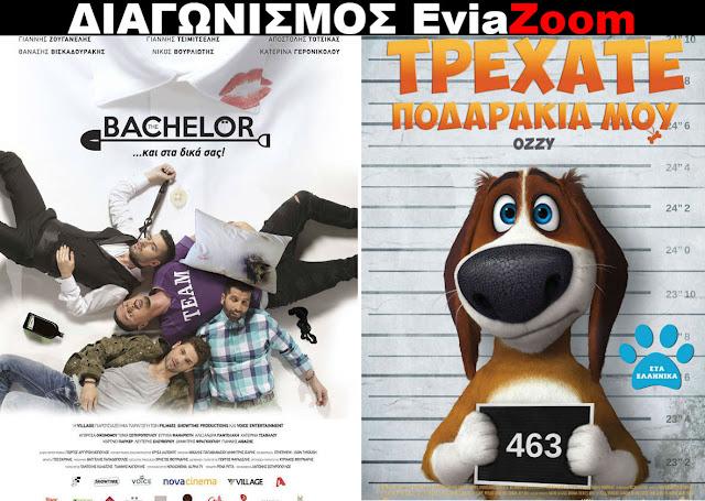 Διαγωνισμός EviaZoom.gr: Κερδίστε 6 προσκλήσεις για να δείτε δωρεάν τις ταινίες «THE BACHELOR» και «ΤΡΕΧΑΤΕ ΠΟΔΑΡΑΚΙΑ ΜΟΥ (ΜΕΤΑΓΛ.)»