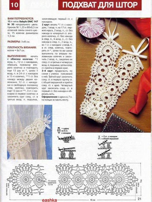Patron Crochet Banda Sujeta Cortinas
