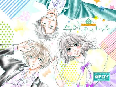 Akimi Hata - Wagaya wa Kiseki de Afureteru