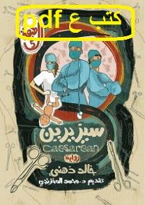 تحميل رواية سيزيرين pdf خالد ذهني