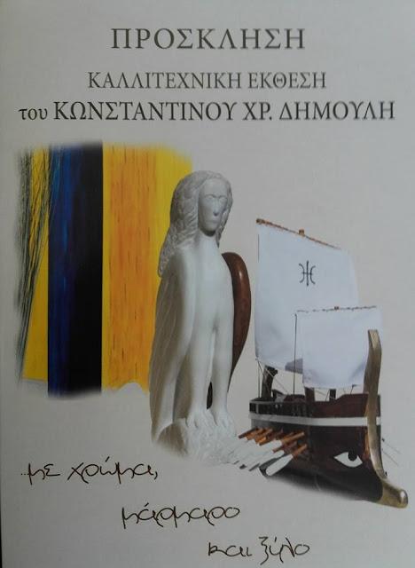 Καλλιτεχνική έκθεση του Κωνσταντίνου Δημούλη στο βουλευτικό Ναυπλίου