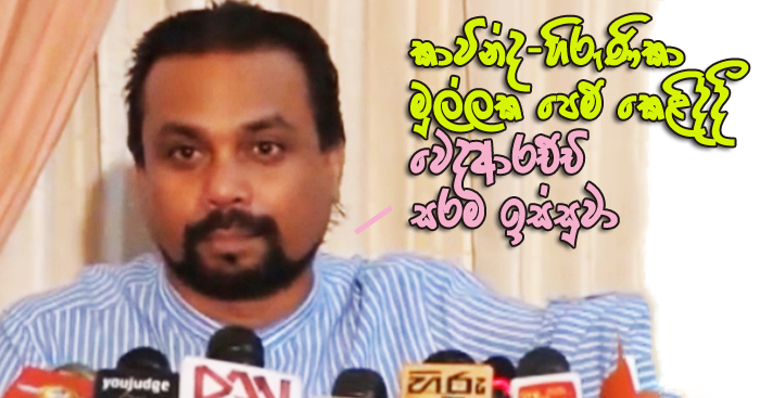 https://www.gossiplankanews.com/2018/11/wimal-weerawansa-parliament-incident.html#more