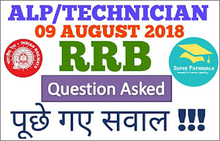 RRB ALP Questions asked 9th August 2018 All Shift 1, 2 & 3