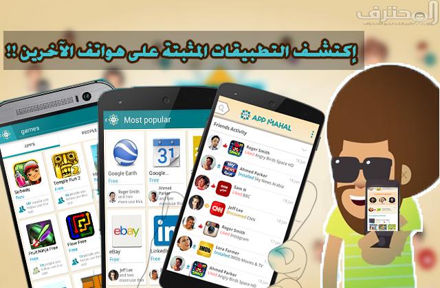 تطبيق عربي رائع يكشف لك التطبيقات التي قام المثبتبو على هواتف أصدقائك و الأشخاص الآخرين !