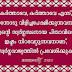 Chapter - 42. ദൈവഹിതം നിറവേറ്റുന്ന ഏക പ്രവര്ത്തി !!...