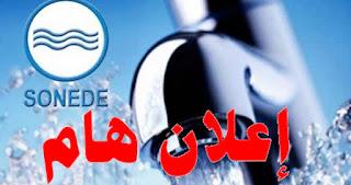 انقطاع مياه الشرب بهذه المناطق بداية من ظهر اليوم