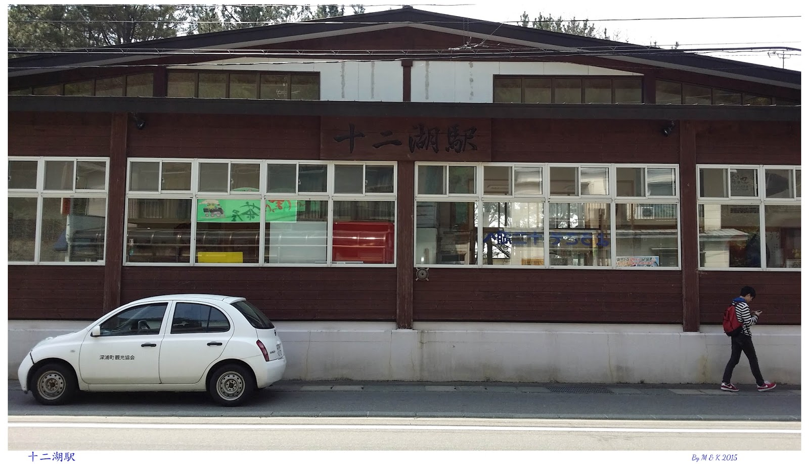 M & K 的遊記: 2015 東北關東走馬看花之旅 - Day 4.2 能代駅、十二湖駅
