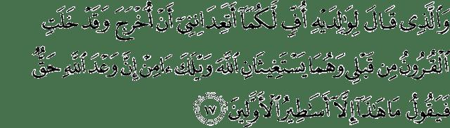 Surat Al-Ahqaf ayat 17