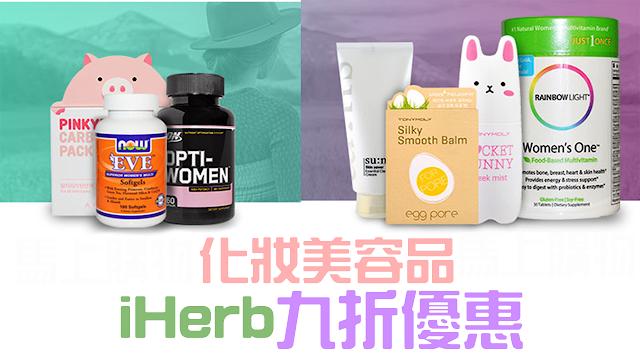 iHerb現在的化妝美容抗衰老品提供折扣優惠