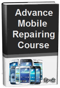 Advance Mobile Repairing Course Hindi E-Book