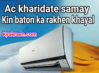 Ac kharidne ke bare me jaroori tips hindi me