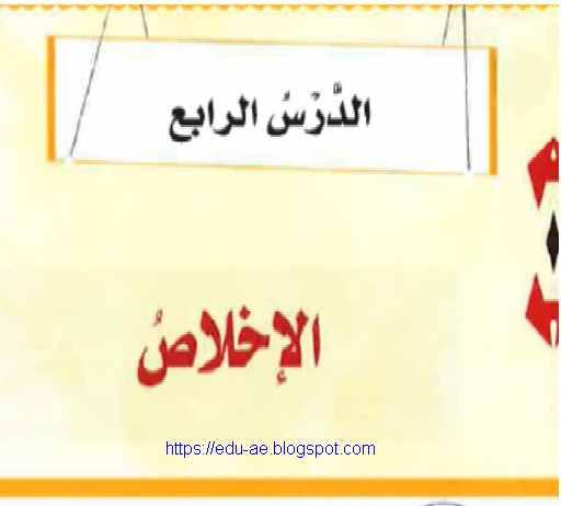 حل درس  الاخلاص مادة التربية الاسلامية للصف الثامن الفصل الاول - تعليم الامارات